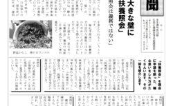 神生連新聞2021年3 月号